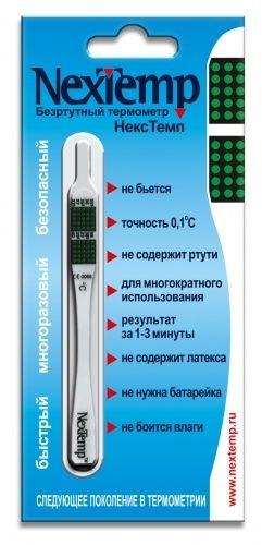Термометр клинический NexTemp безртутный, 1 шт. — купить в Перми, инструкция по применению, цены в аптеках, отзывы и аналоги. Производитель Эталон